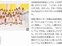 【悲報】佐々木久美、日刊スポーツ記事で「35歳」と書かれてしまうwwwwwwwwww