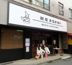 麺屋 さるかめ@祖師ヶ谷大蔵