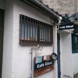 『中崎町界隈にお出掛け②パスタ・ランチ~【Cafe Clico!(カフェ クリコ)】』の画像