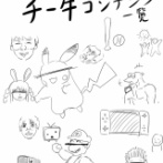 【画像】日本版の「陰気キャコンテンツ一覧」がヤバすぎると話題にw.w.w.w.w.w