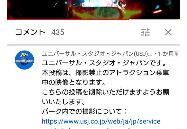 YouTuber、USJのマリオカート映像を上げる → USJブチ切れ