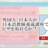 『日本語教師養成講座でビザは取れますか?』の画像