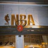 『ニューヨーク旅行記9 お土産にお勧め!NBAストアで本場NBAグッズを購入』の画像