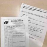 『公務員 長崎県職員採用情報アップされました!』の画像