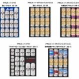 『【歳暮ギフト】特別限定醸造商品『アサヒスーパードライ ジャパンスペシャル 華やぎの余韻』を加え、ラインアップ強化!』の画像