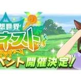 『ウマ娘 新イベント開催決定!幻想世界ウマネスト、来る!』の画像