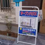 『スピティ西難波町1丁目・オープンハウス開催中!!』の画像