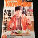 『TokyoWalkerに載りました』の画像
