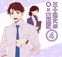 三十路女の〇✕奮闘記4