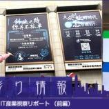 『香港彩り情報「今、深センがアツい!IT産業視察リポート(前)」』の画像