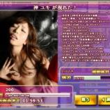『イベント結果と最強カード♡』の画像