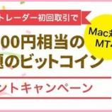 『FXTFのキャンペーンで「ビットコイン1000円」相当がもらえるワケ』の画像