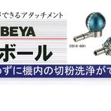 『【新商品】クリーナーボール「CB16-60型」@㈱ナベヤ【補用機器】』の画像