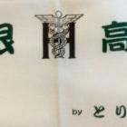 『彦根35万石 滋賀大学経済学部 25期 同窓会』の画像