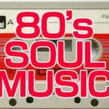 『80年代ソウル・ミュージック(Soul Music)の名曲』の画像