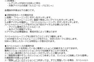 【ミリシタ】「2ndスペシャルトレーニング」開始&マスターランク5が実装!+他