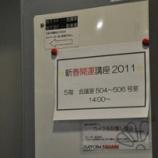 『新春開運講座2011@東京レポート』の画像