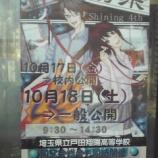 『明日、戸田翔陽高校文化祭が開催されます!』の画像