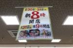 スーパーマーケットの万代郡津店は大晦日は朝8時から夜9時までの営業