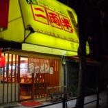『二両半 鶴橋本店@大阪市東成区東小橋』の画像