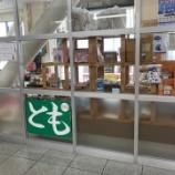 『【沼津】職場見学』の画像