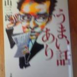 『日本圧勝』の画像