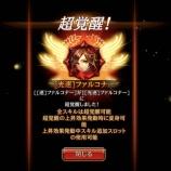 『【クリティカ ~天上の騎士団~】8月20日(火)アップデート詳細のご案内』の画像