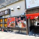 『台湾ラーメン棒太郎 金山店@名古屋市中区金山』の画像