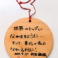 【ハニュース】  羽生選手が東日本大震災の時に書いた絵馬  ...