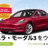 『IFCMarkets(IFCマーケッツ)が、2020年10月1日から「夢をフォロー」コンテストを開始します!』の画像