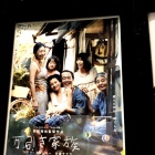 『映画感想文『万引き家族』』の画像