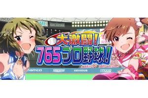 【グリマス】同行ボーナス2倍キャンペーン!