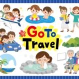 『【GoToトラベル再開時】予約の取り直し不要!後から適用される旅行業者厳選5選!』の画像