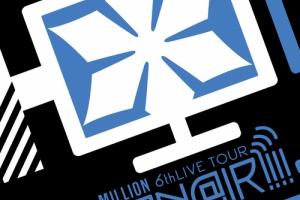 【ミリマス】ミリオン6th福岡 Fairy STATION BDダイジェスト映像&パッケージデザイン・店舗特典デザイン公開!