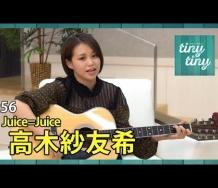 『【tiny tiny#56】ゲスト:Juice=Juice 高木紗友希 コーナー出演:矢島舞美、カントリー・ガールズ 山木梨沙』の画像