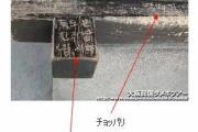 """""""落書き禁止警告文を落書きしても良いものと理解してしまった"""" 米国遺跡に落書きした韓国人留学生に罰金3万ドル"""