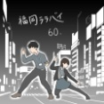 福岡ララバイ 60話