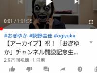 【悲報】荻野由佳さん、Youtube悪評価が良評価の3倍wwwwwwwww