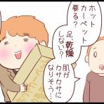 るるっぱ Oh! my sweet husband
