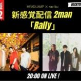 『【配信ライブ】8/2(日) ROCKTOWN pre.新感覚 配信 2マン「Rally」開催決定!』の画像