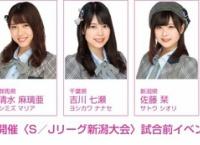 2/11開催「S/Jリーグ新潟大会」試合前イベントにチーム8メンバーが出演決定!