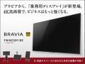 【マスゴミ悲報】ソニー、NHKやテレビの映らないBRAVIAを発表。