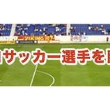 『プロサッカー選手を目指す技術のYoutubeチャンネルを始めました。』の画像