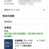 指原莉乃が佐藤優樹のフォトブックを二冊予約www