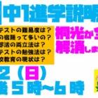 『新中1進学(入塾)説明会』の画像