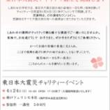 『東日本大震災チャリティ講座【4/24(日)神戸】 「フェリシモしあわせの学校」で薬膳講座』の画像