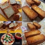 『【2018 満員御礼 ①冬期限定】 デニッシュ食パンとマルゲリータのご案内』の画像