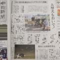 \10/17 中日新聞掲載/ 関市武芸川町『カフェモフ』が大きく紹介されました