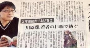 朝日新聞に『キルラキル』&『ソードアートオンライン 作者インタビュー』&『湯浅監督』記事掲載!!