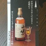 『【YAMAZAKI】 テレホンカード』の画像